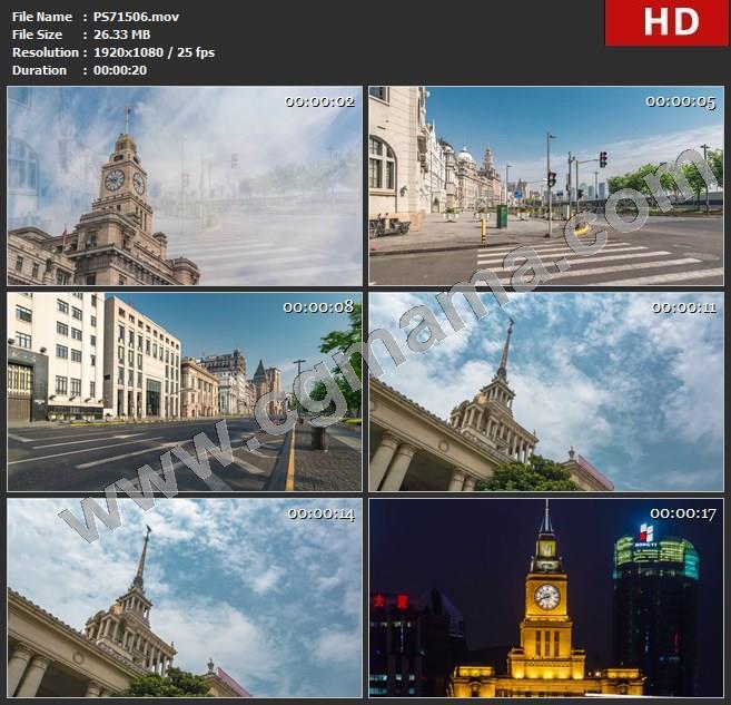 PS71506最新上海外滩4K超清延时高清实拍视频素材