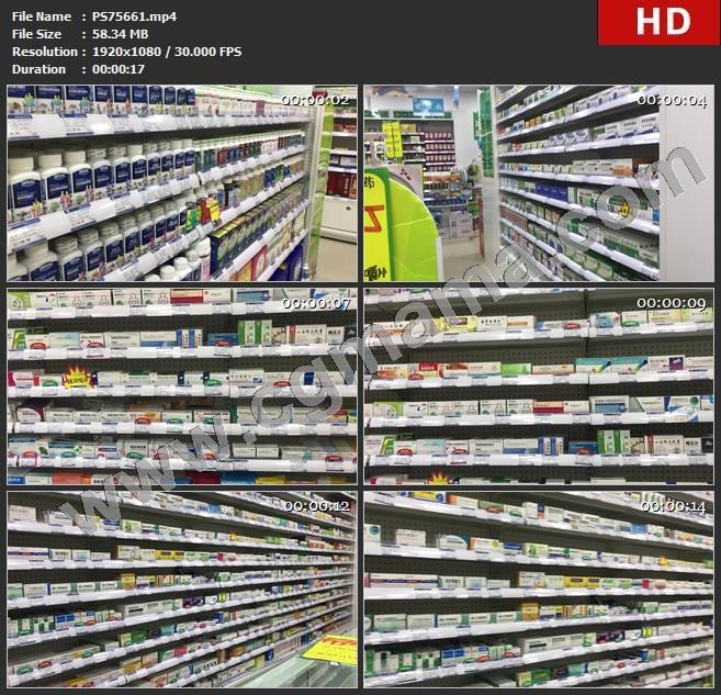 PS75661医药医疗药品药店疫苗新闻素材实拍视频高清实拍视频素材