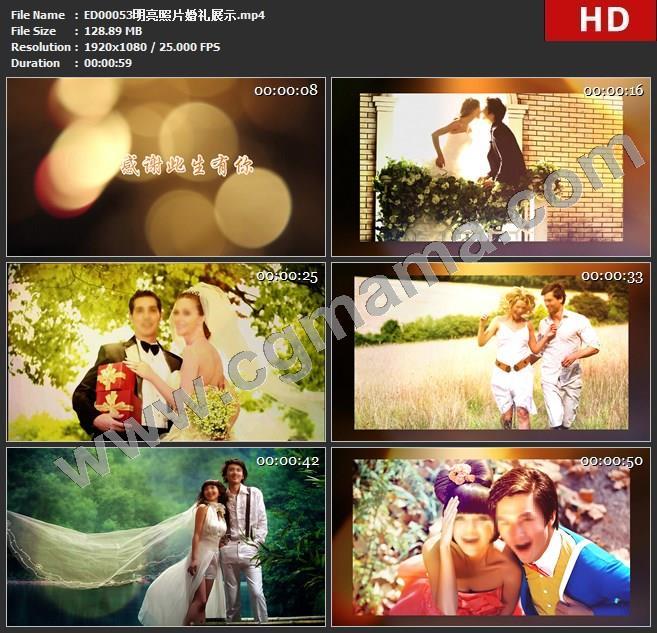 ED00053明亮照片婚礼展示edius模板