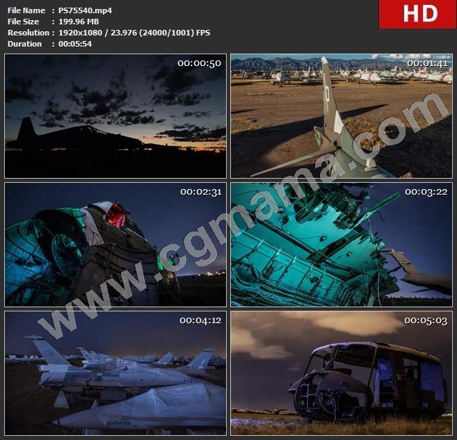 PS75540太空飞机残骸实拍视频素材高清实拍视频素材