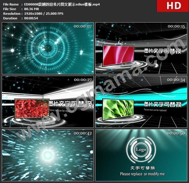 ED00008震撼的宣传片图文展示edius模板