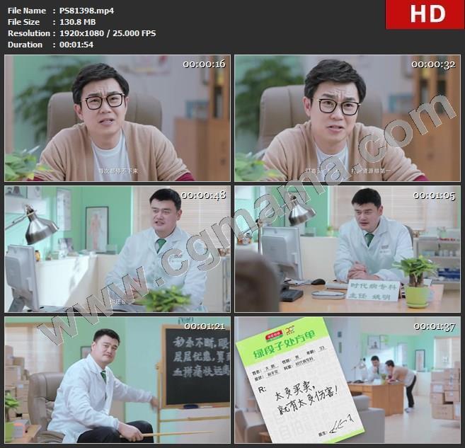 PS81398保健 - 汤汤臣倍健 剁手党篇 微信版 大鹏 姚明 13高清广告tvc视频素材
