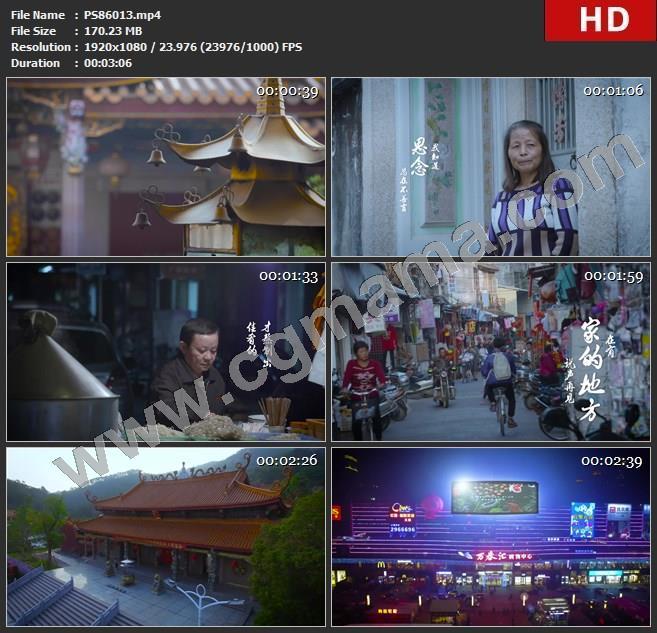 PS86013潮汕购物中心建筑建设城市生态商店房地产广告宣传片高清最新企业宣传片视频素材