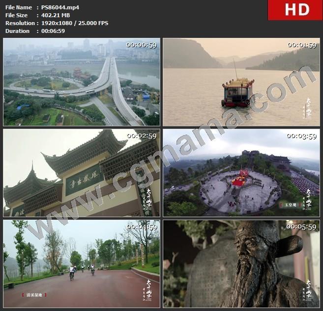 PS86044大千山水本色内江山水风景旅游广告宣传片高清最新企业宣传片视频素材