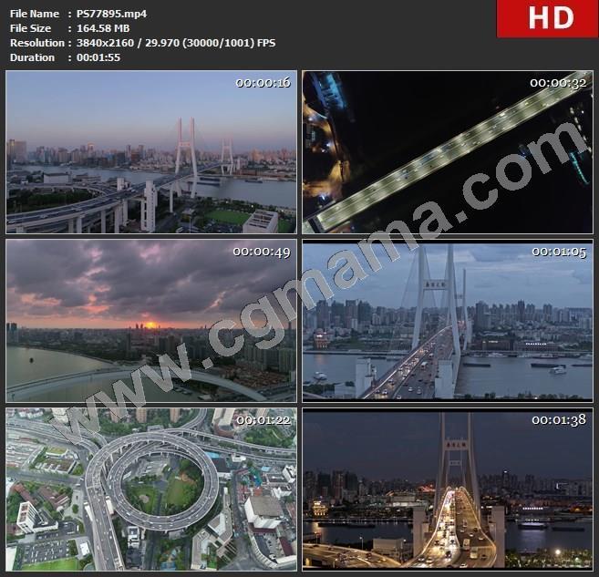 PS77895震撼繁华上海航拍高清视频素材