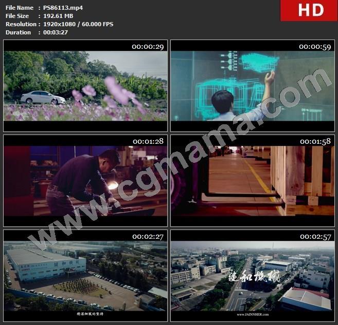 PS86113基建建设建筑重工机械设备生产加工企业广告宣传片高清最新企业宣传片视频素材