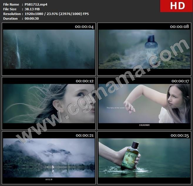 PS81712美妆-艾芙洛洗发水 天然篇19高清广告tvc视频素材