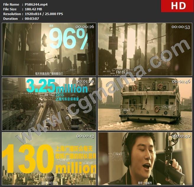 PS86244上海广播广电传统媒体播音收音宣传片高清最新企业宣传片视频素材