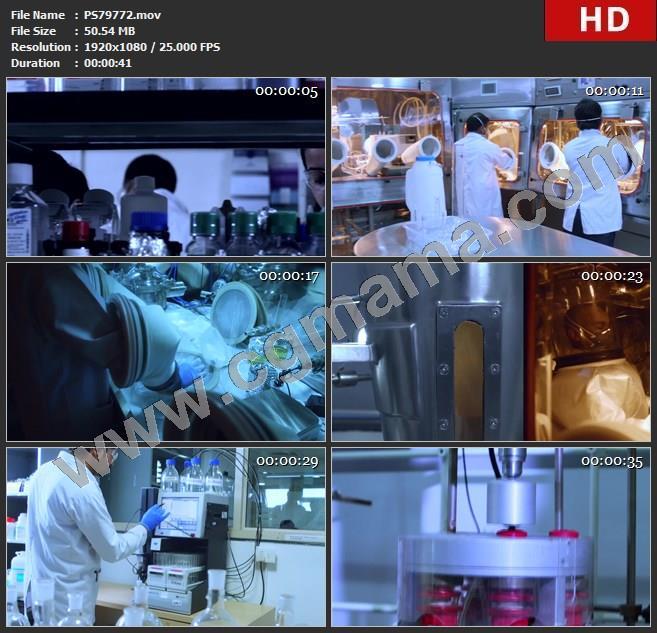PS79772生物实验室化学科学科技生物医疗医学高清视频素材