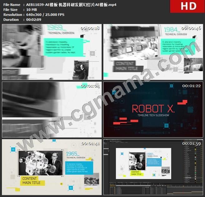 AEB11039-AE模板 机器科研发展幻灯片AE模板
