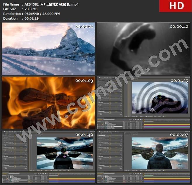 AEB4581 照片动画器AE模板