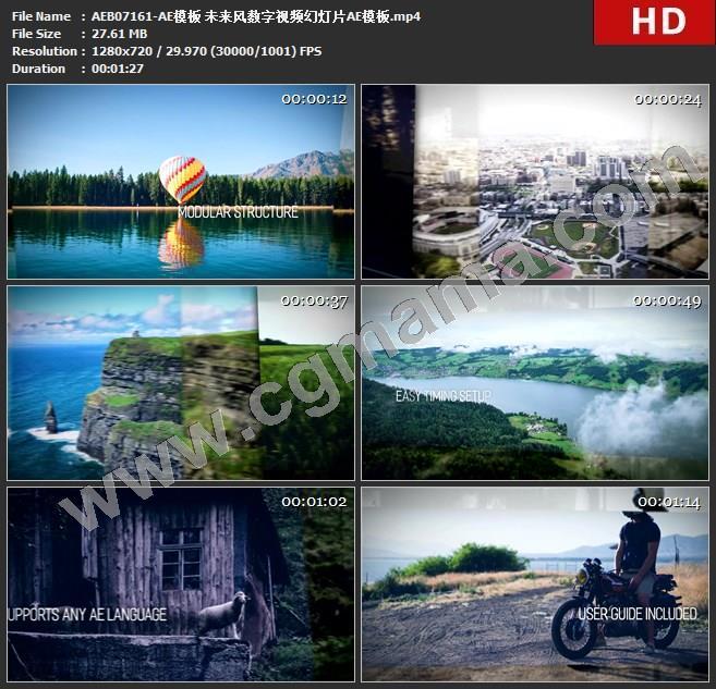 AEB07161-AE模板 未来风数字视频幻灯片AE模板