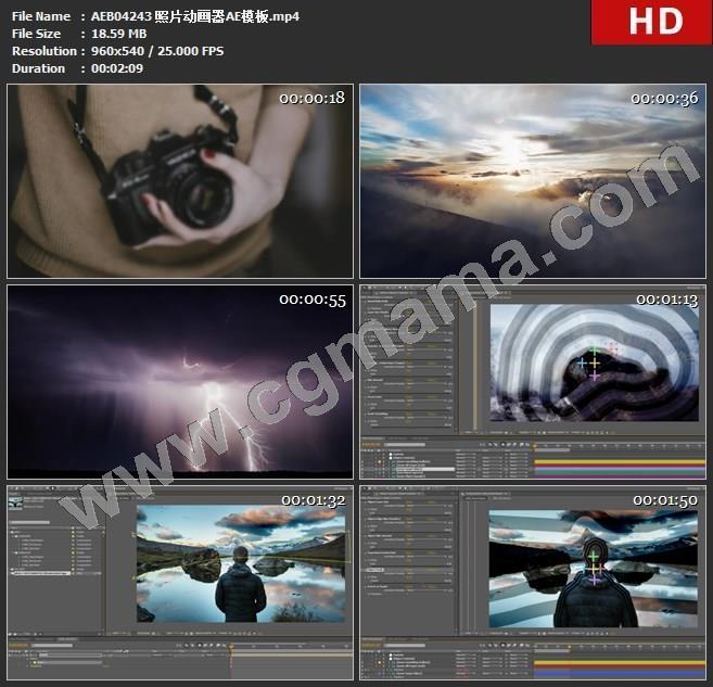 AEB04243 照片动画器AE模板