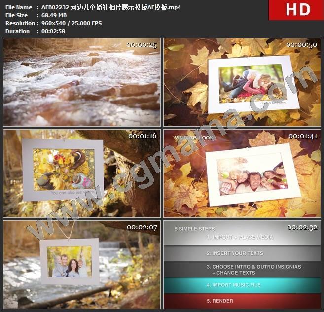 AEB02232 河边儿童婚礼相片展示模板AE模板