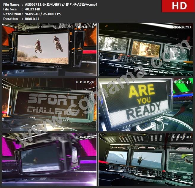 AEB06711 荧幕机械柱动作片头AE模板