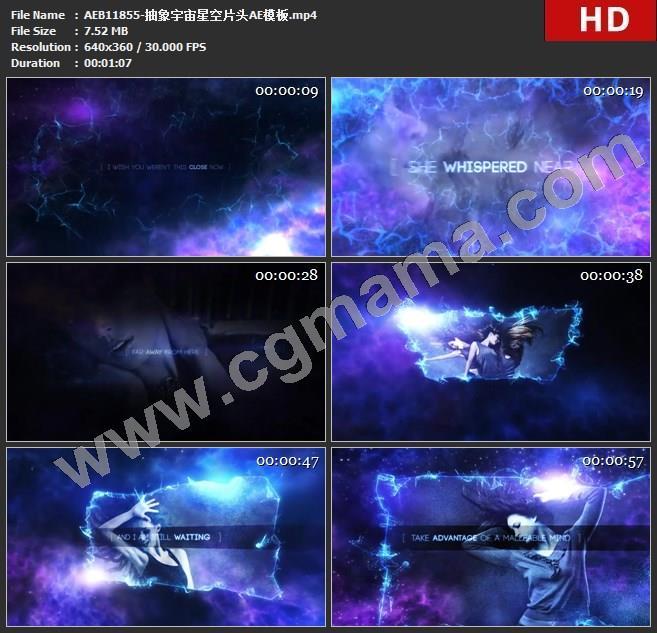 AEB11855-抽象宇宙星空片头AE模板