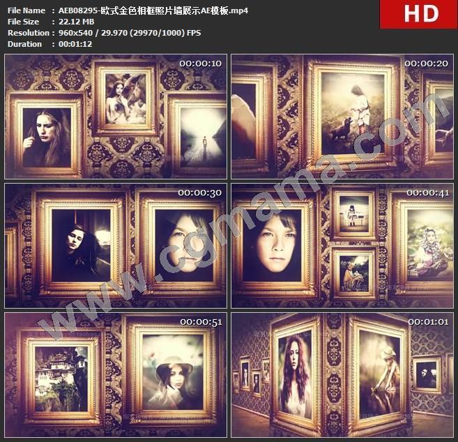 AEB08295-欧式金色相框照片墙展示AE模板