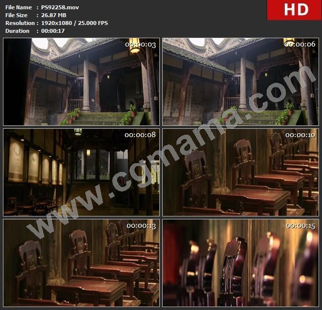 PS92258屋檐瓦当台阶木柱花盆名人字画椅子书案高清实拍视频素材