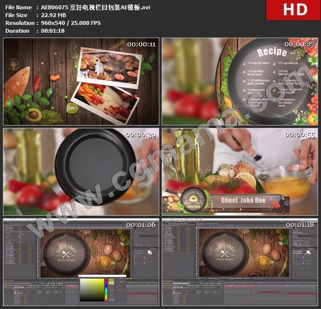 AEB06075 烹饪电视栏目包装AE模板