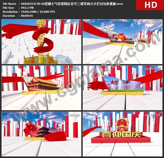 AEB20353C4D AE震撼大气欢度国庆佳节三维党政片头栏目包装模版ae模板c4d模板