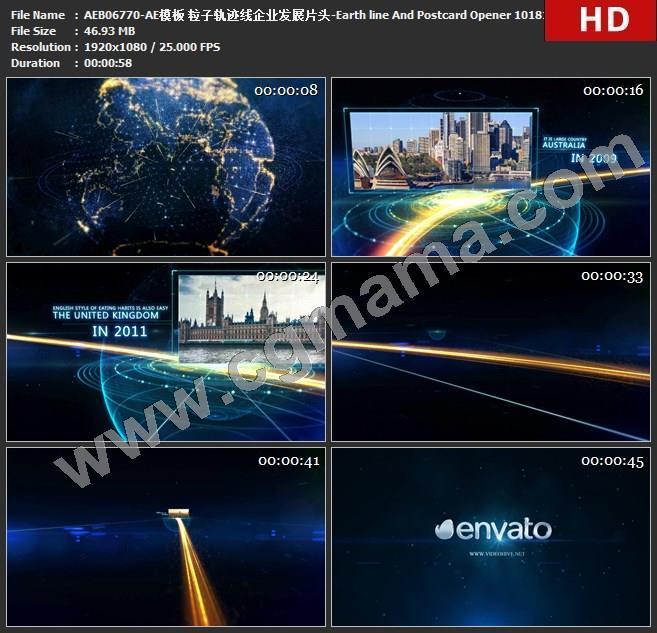 AEB06770-AE模板 粒子轨迹线企业发展片头-Earth line And Postcard Opener 10181501AE模板