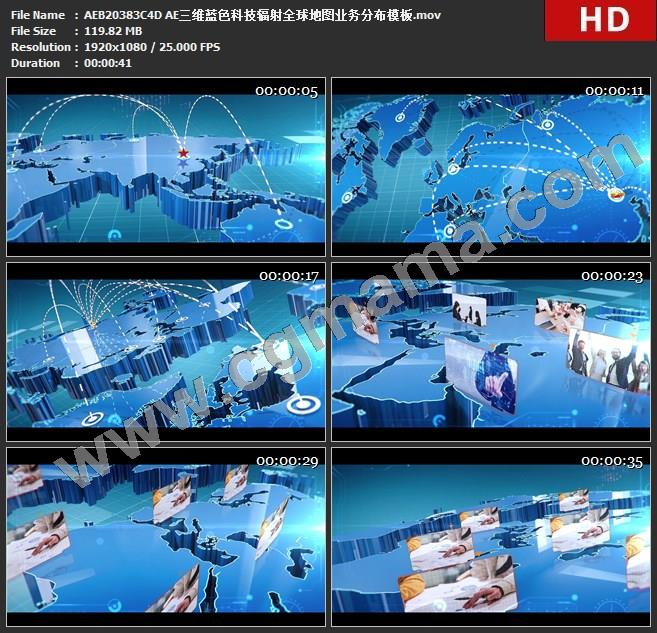 AEB20383C4D AE三维蓝色科技辐射全球地图业务分布模板ae模板c4d模板