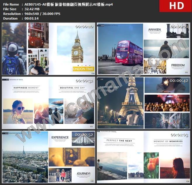 AEB07145-AE模板 旅游相册翻页视频展示AE模板