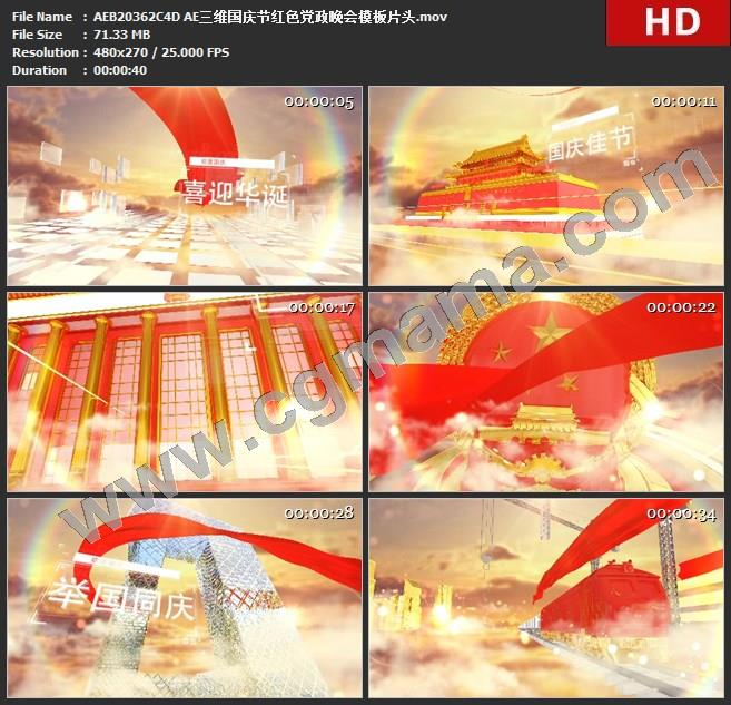 AEB20362C4D AE三维国庆节红色党政晚会模板片头ae模板c4d模板