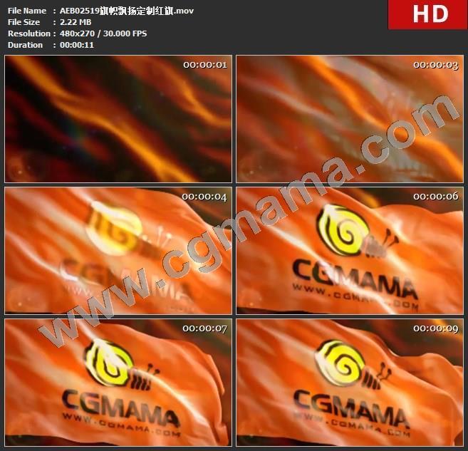 AEB02519旗帜飘扬定制红旗