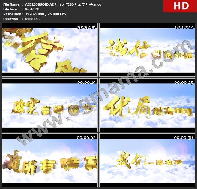 AEB20386C4D AE大气云层3D大金字片头ae模板c4d模板