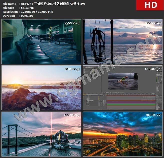 AEB4748 三维照片流体特效创建器AE模板