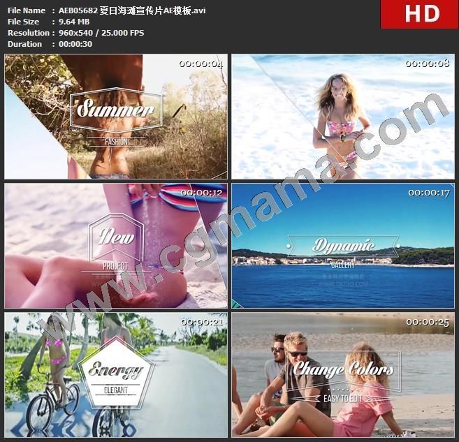 AEB05682 夏日海滩宣传片AE模板