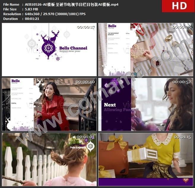 AEB10526-AE模板 圣诞节电视节目栏目包装AE模板