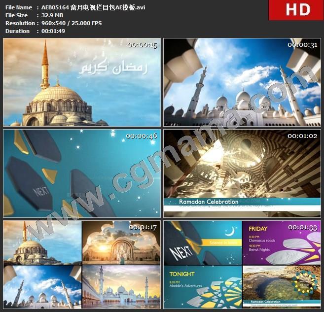 AEB05164 斋月电视栏目包AE模板