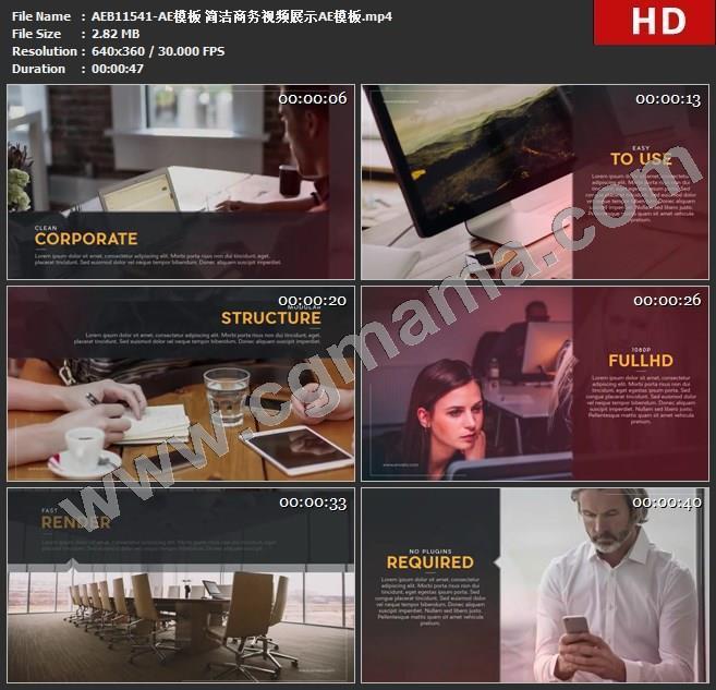 AEB11541-AE模板 简洁商务视频展示AE模板