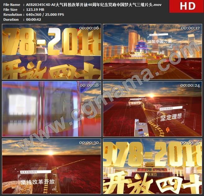 AEB20345C4D AE大气科技改革开放40周年纪念党政中国梦大气三维片头ae模板c4d模板