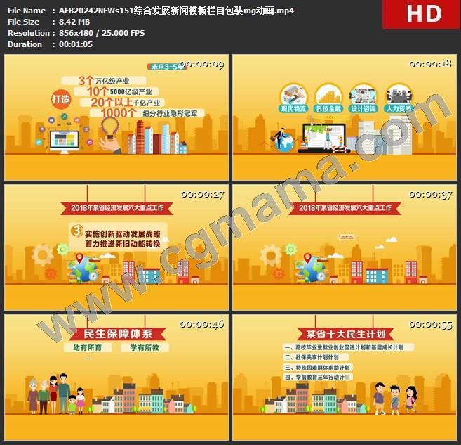 AEB20242NEWs151综合发展新闻模板栏目包装mg动画