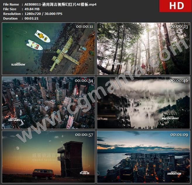 AEB08011-通用简洁视频幻灯片AE模板