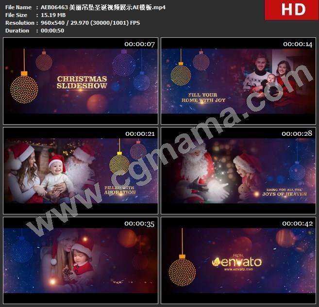AEB06463 美丽吊坠圣诞视频展示AE模板