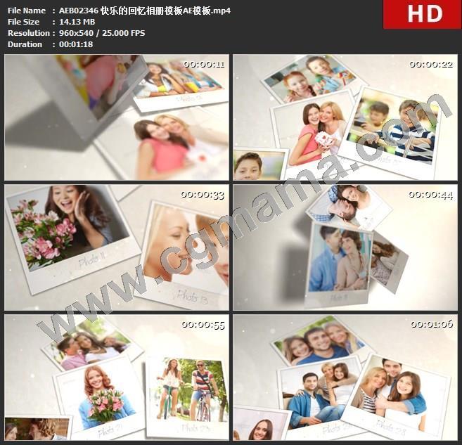 AEB02346 快乐的回忆相册模板AE模板