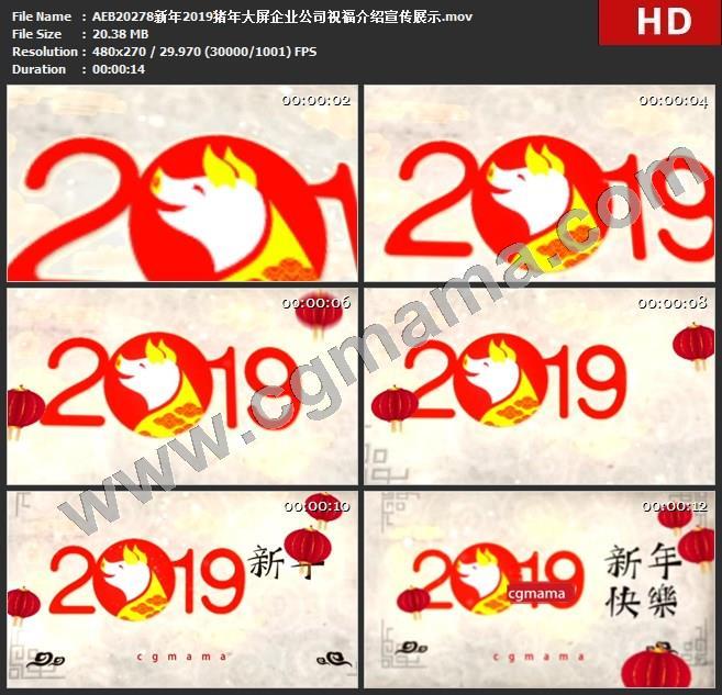 AEB20278新年2019猪年大屏企业公司祝福介绍宣传展示