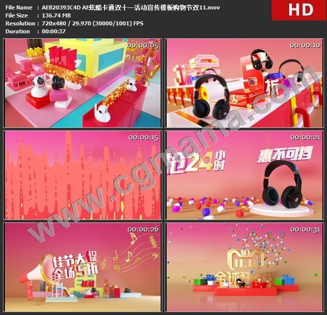 AEB20393C4D AE炫酷卡通双十一活动宣传模板购物节双11ae模板c4d模板