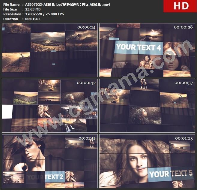AEB07023-AE模板 Led视频墙照片展示AE模板