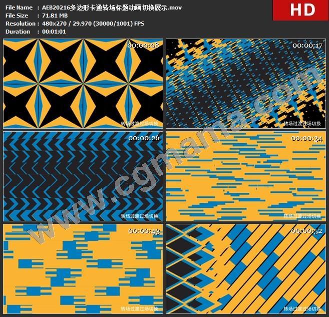 AEB20216多边形卡通转场标题动画切换展示