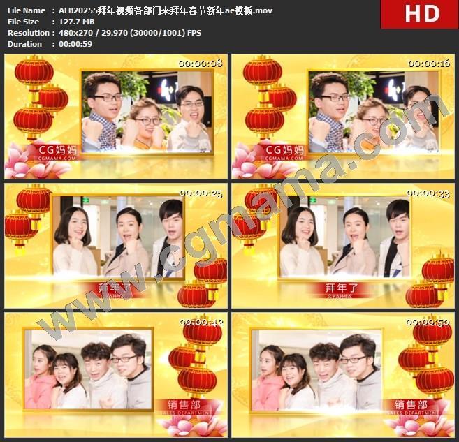 AEB20255拜年视频各部门来拜年春节新年ae模板