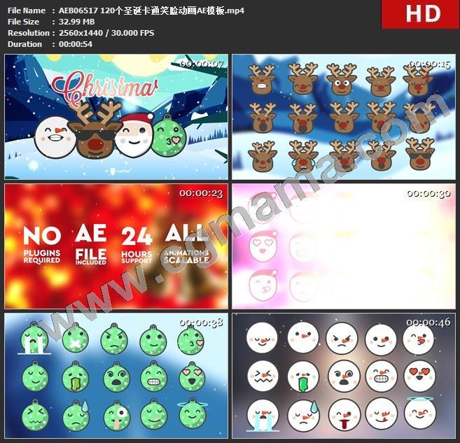 AEB06517 120个圣诞卡通笑脸动画AE模板