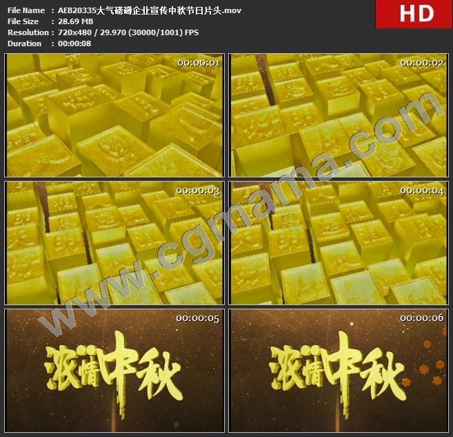 AEB20335大气磅礴企业宣传中秋节日片头ae模板c4d模板