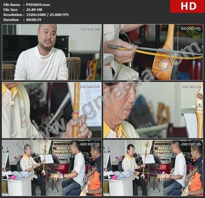PS92069年轻人表述乐器演奏练习老艺人言传身教高清实拍视频素材