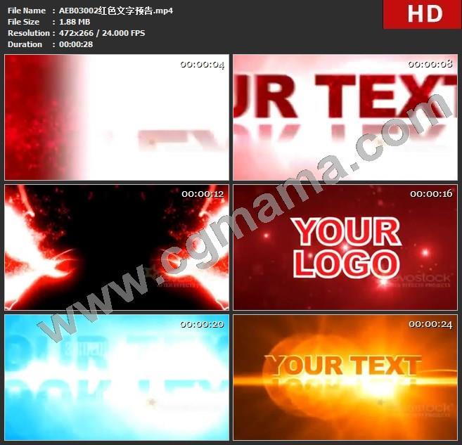 AEB03002红色文字预告