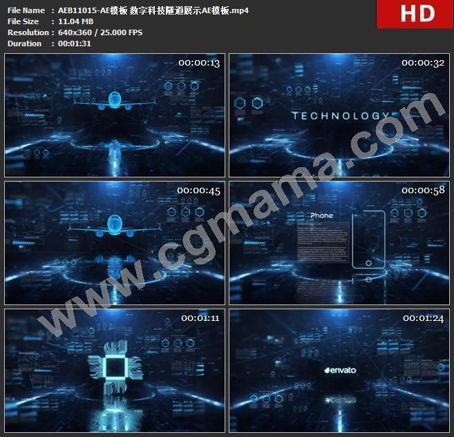 AEB11015-AE模板 数字科技隧道展示AE模板